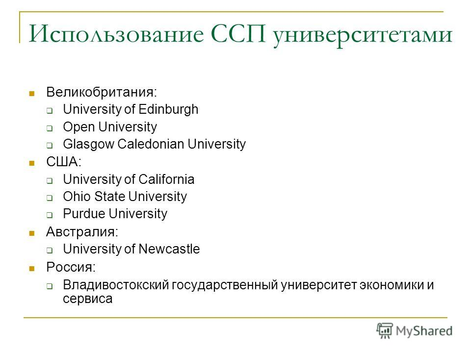 Использование ССП университетами Великобритания: University of Edinburgh Open University Glasgow Caledonian University США: University of California Ohio State University Purdue University Австралия: University of Newcastle Россия: Владивостокский го