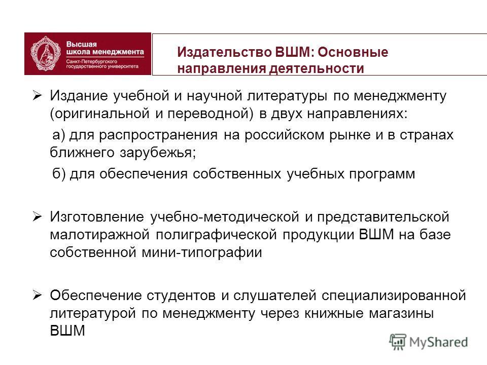 Издание учебной и научной литературы по менеджменту (оригинальной и переводной) в двух направлениях: а) для распространения на российском рынке и в странах ближнего зарубежья; б) для обеспечения собственных учебных программ Изготовление учебно-методи