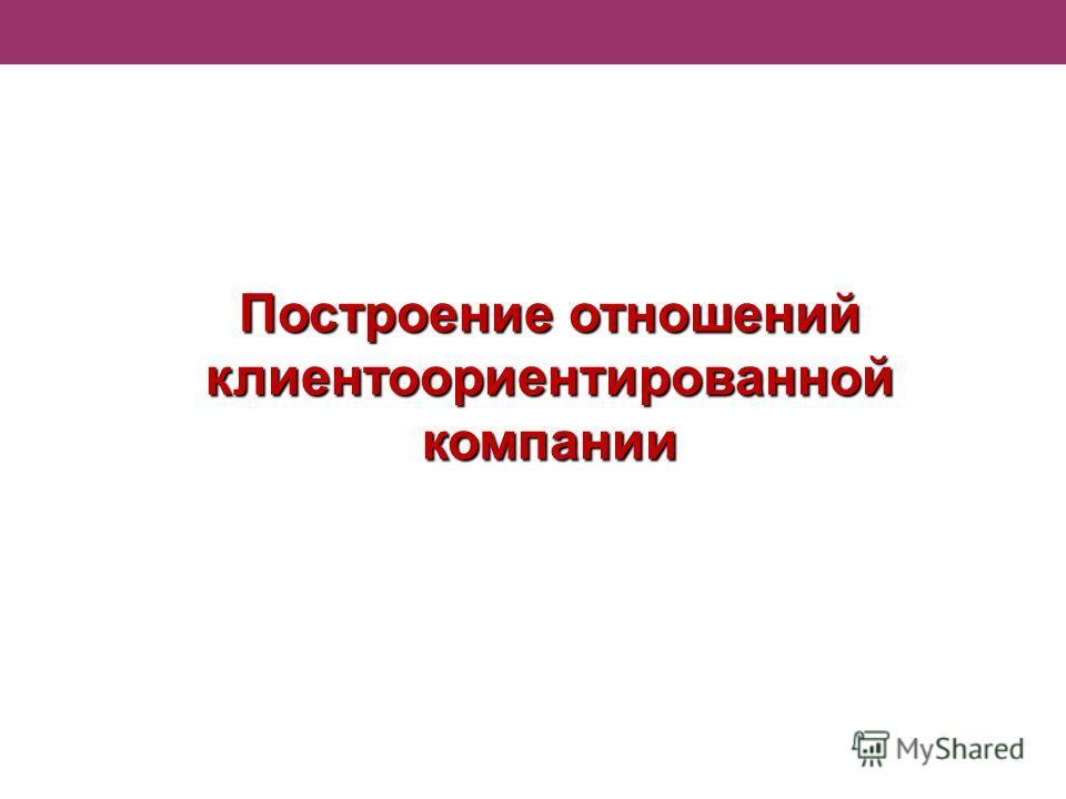 Построение отношений клиентоориентированной компании HSE 2007