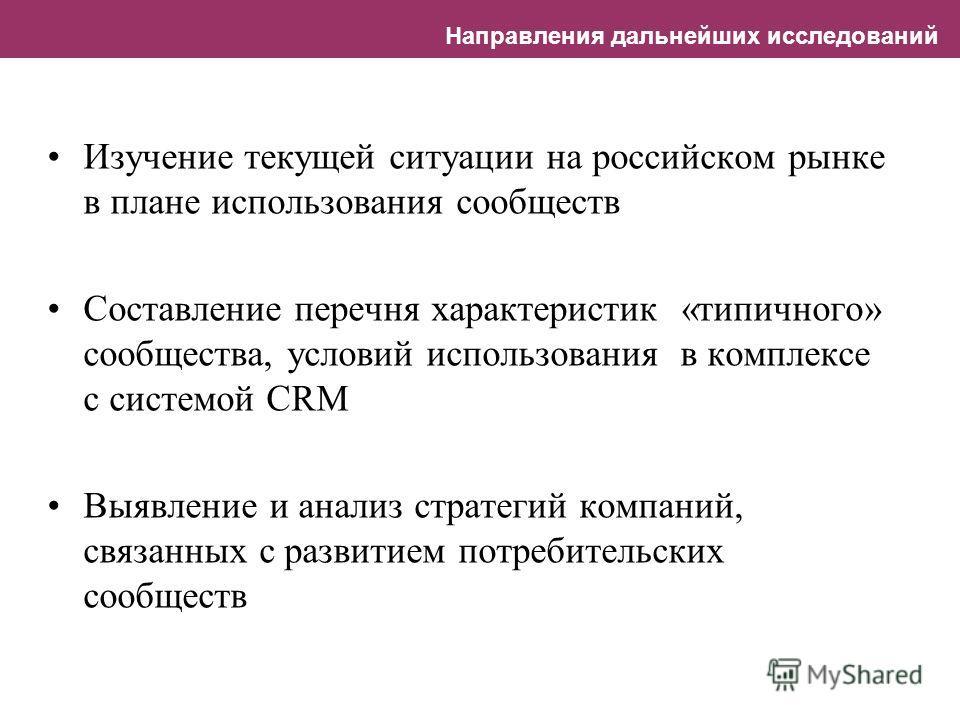 Изучение текущей ситуации на российском рынке в плане использования сообществ Составление перечня характеристик «типичного» сообщества, условий использования в комплексе с системой CRM Выявление и анализ стратегий компаний, связанных с развитием потр