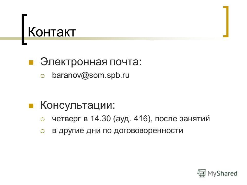 Контакт Электронная почта: baranov@som.spb.ru Консультации: четверг в 14.30 (ауд. 416), после занятий в другие дни по догововоренности