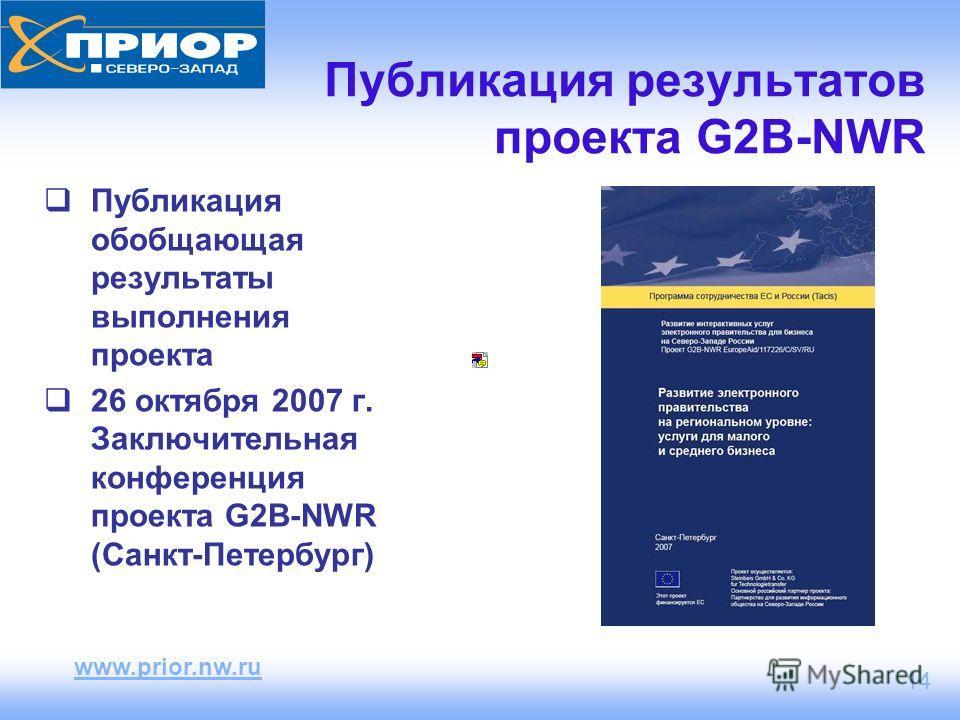 www.prior.nw.ru 14 Публикация обобщающая результаты выполнения проекта 26 октября 2007 г. Заключительная конференция проекта G2B-NWR (Санкт-Петербург) Публикация результатов проекта G2B-NWR