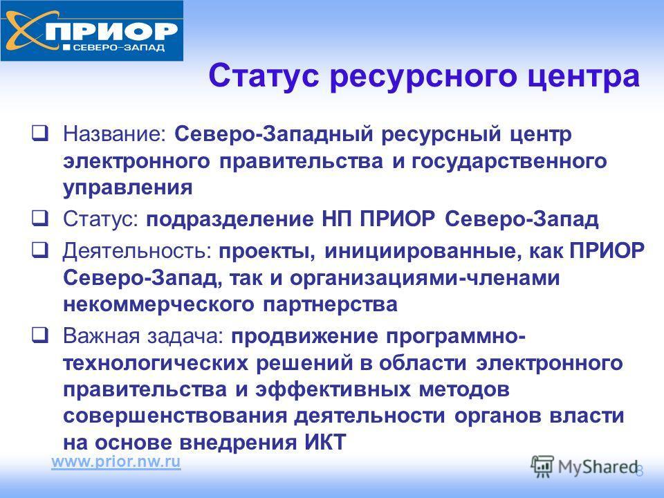 www.prior.nw.ru 8 Статус ресурсного центра Название: Северо-Западный ресурсный центр электронного правительства и государственного управления Статус: подразделение НП ПРИОР Северо-Запад Деятельность: проекты, инициированные, как ПРИОР Северо-Запад, т