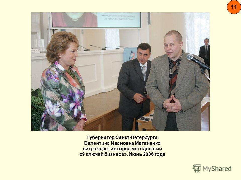 Губернатор Санкт-Петербурга Валентина Ивановна Матвиенко награждает авторов методологии «9 ключей бизнеса». Июнь 2006 года 11