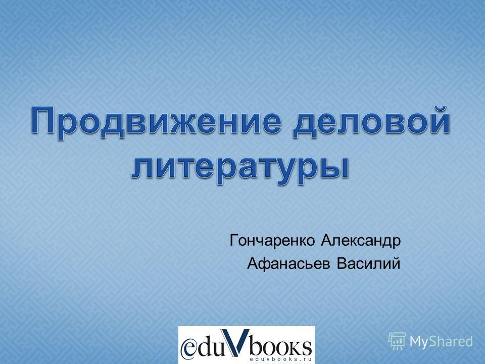 Гончаренко Александр Афанасьев Василий