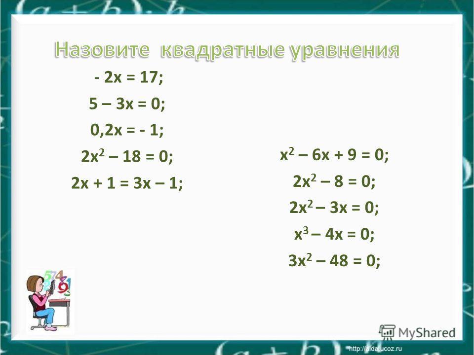 - 2х = 17; 5 – 3х = 0; 0,2х = - 1; 2х 2 – 18 = 0; 2х + 1 = 3х – 1; х 2 – 6х + 9 = 0; 2х 2 – 8 = 0; 2х 2 – 3х = 0; х 3 – 4х = 0; 3х 2 – 48 = 0;