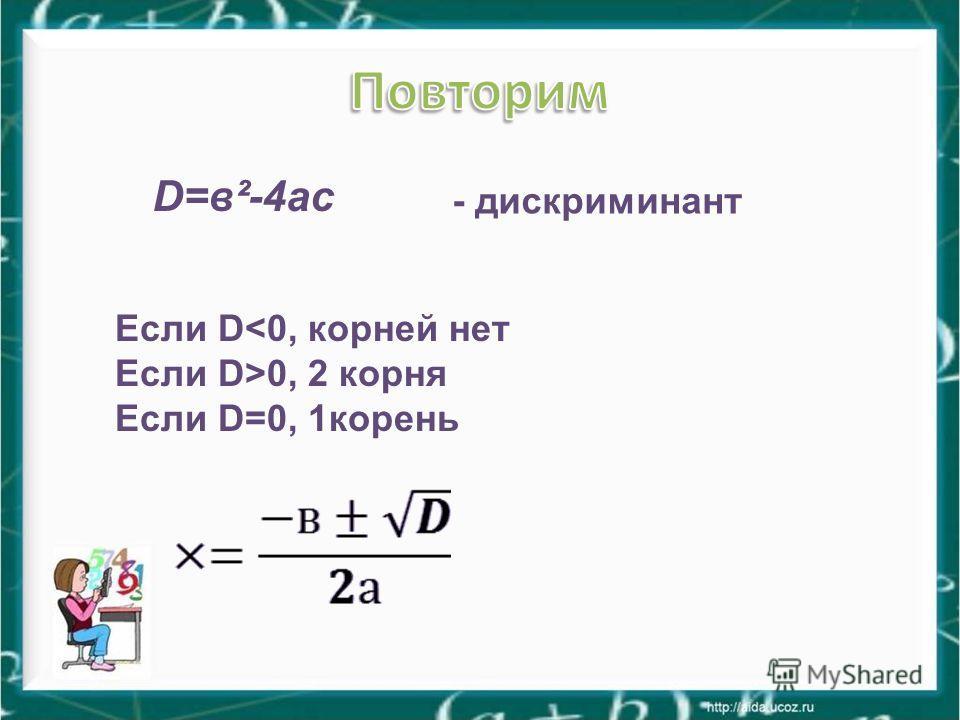 - дискриминант Если D0, 2 корня Если D=0, 1корень D=в²-4ас