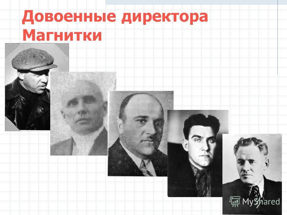 Довоенные директора Магнитки
