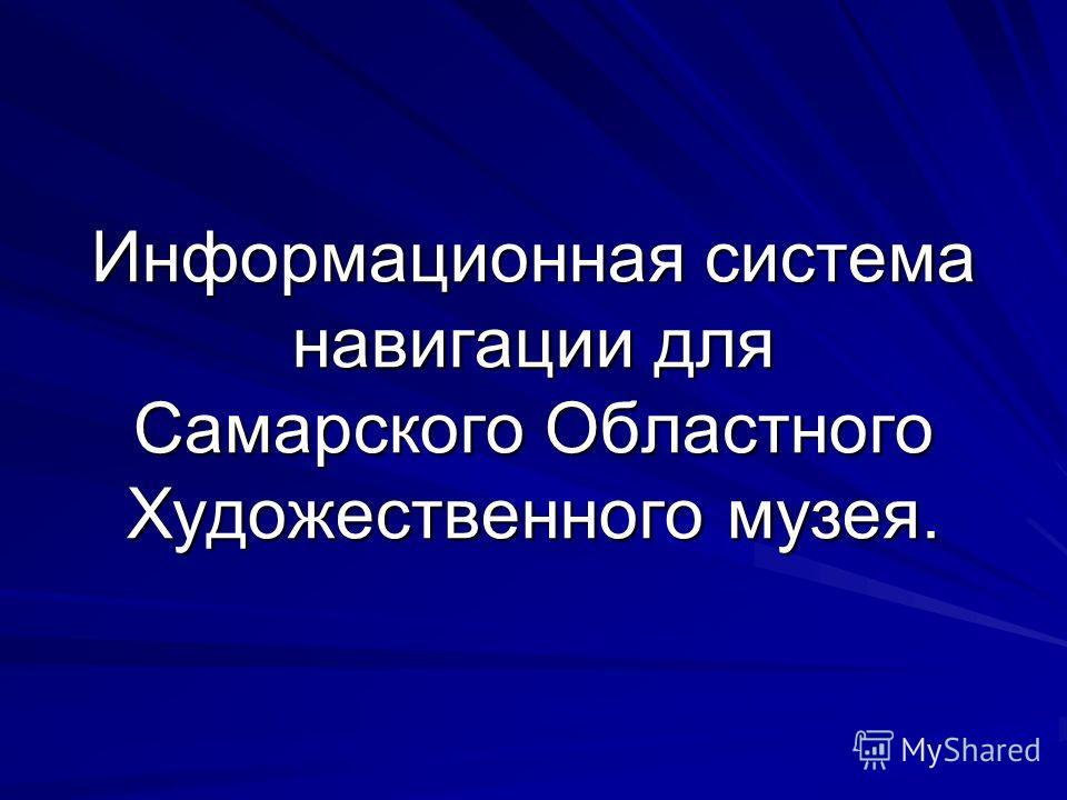 Информационная система навигации для Самарского Областного Художественного музея.
