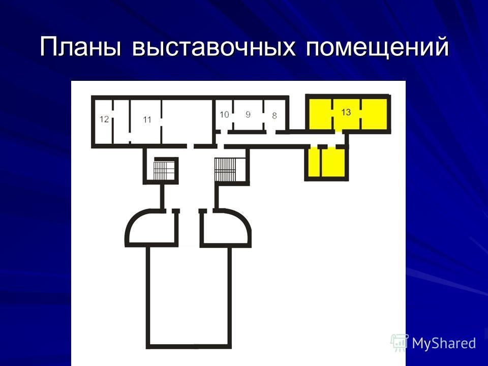 Планы выставочных помещений