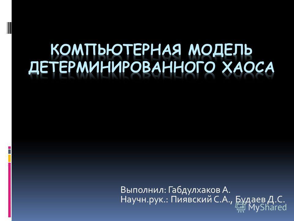 Выполнил: Габдулхаков А. Научн.рук.: Пиявский С.А., Будаев Д.С.