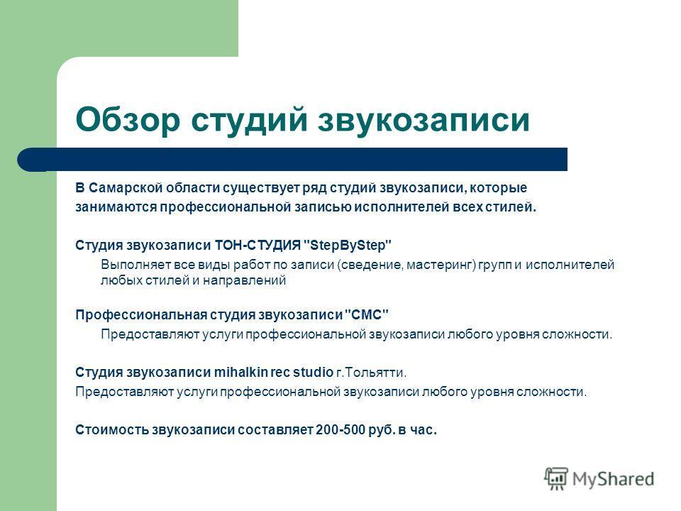 Обзор студий звукозаписи В Самарской области существует ряд студий звукозаписи, которые занимаются профессиональной записью исполнителей всех стилей. Cтудия звукозаписи ТОН-СТУДИЯ