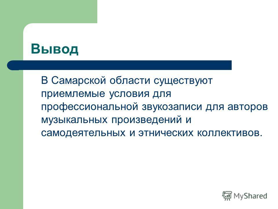 Вывод В Самарской области существуют приемлемые условия для профессиональной звукозаписи для авторов музыкальных произведений и самодеятельных и этнических коллективов.