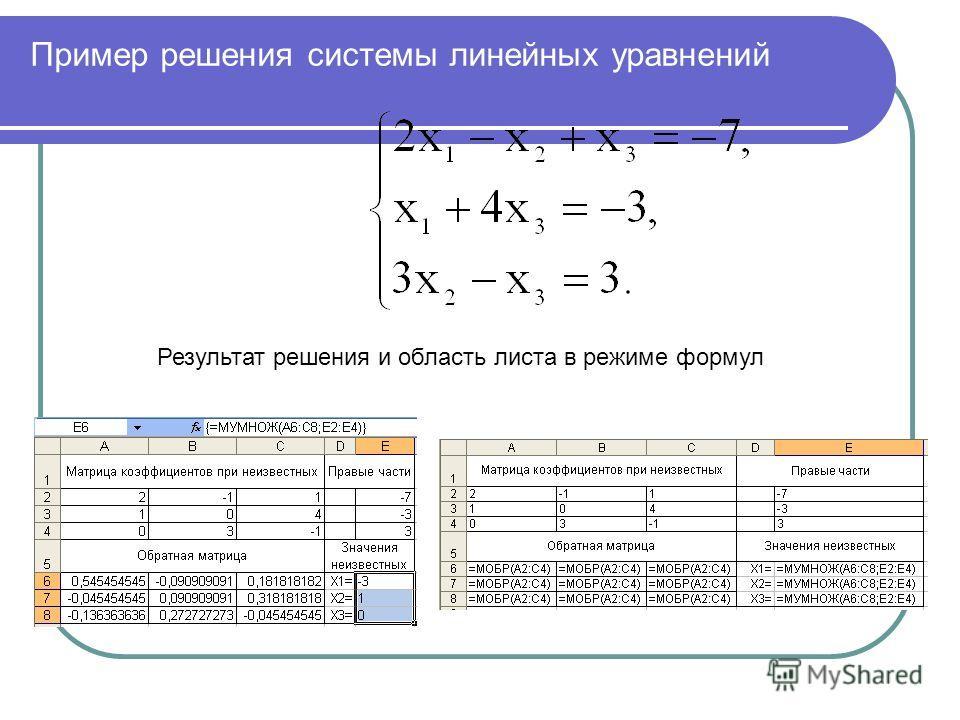Пример решения системы линейных уравнений Результат решения и область листа в режиме формул