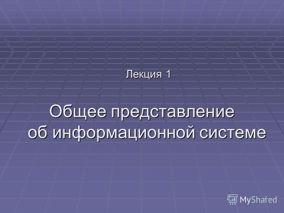 2 Лекция 1 Общее представление об информационной системе