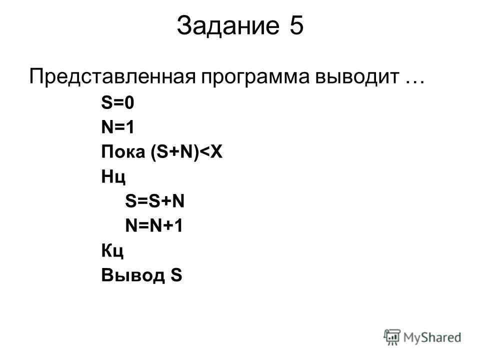 Задание 5 Представленная программа выводит … S=0 N=1 Пока (S+N)