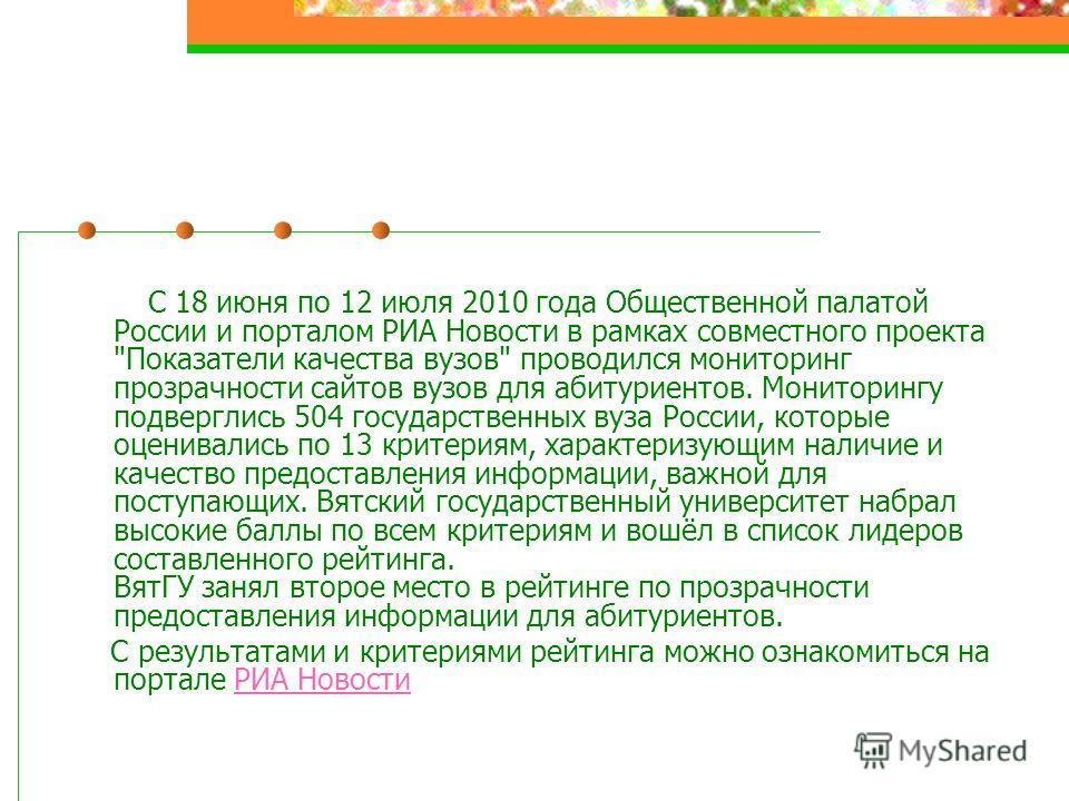 С 18 июня по 12 июля 2010 года Общественной палатой России и порталом РИА Новости в рамках совместного проекта