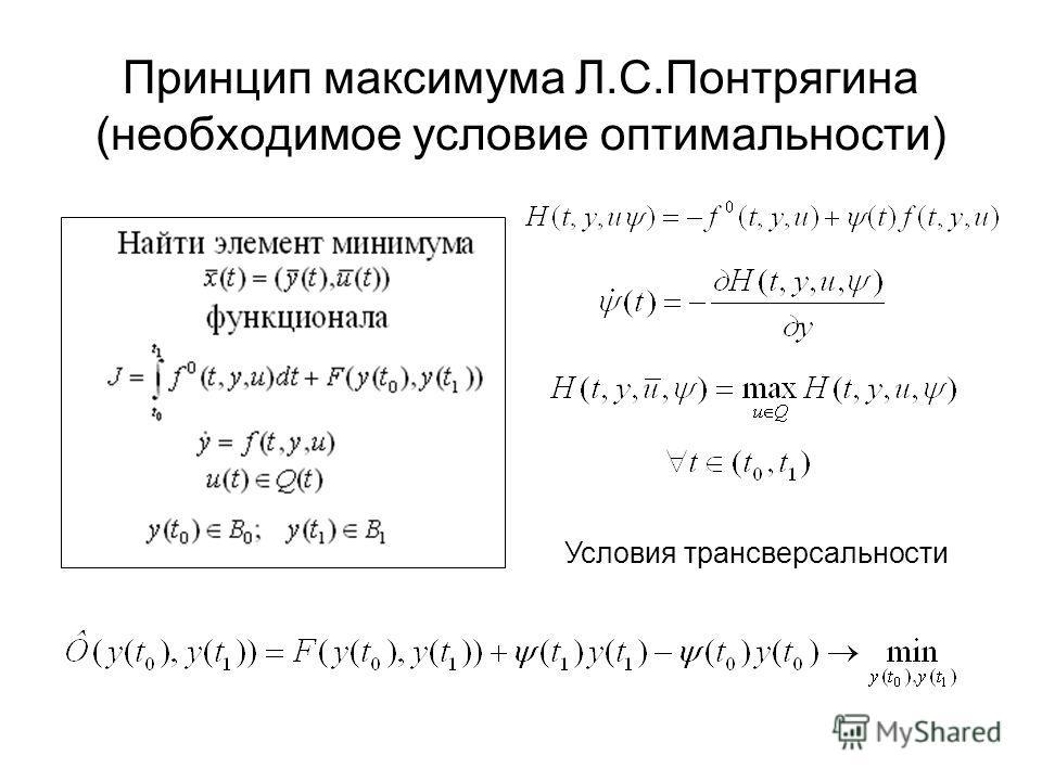 Принцип максимума Л.С.Понтрягина (необходимое условие оптимальности) Условия трансверсальности