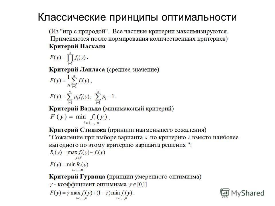 Классические принципы оптимальности