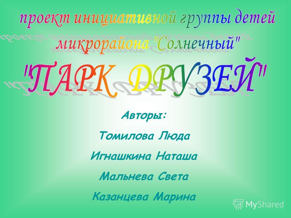 Авторы: Томилова Люда Игнашкина Наташа Мальнева Света Казанцева Марина