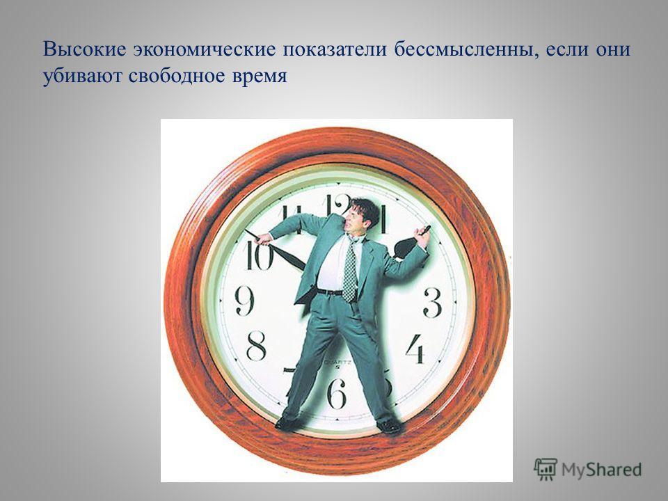 Высокие экономические показатели бессмысленны, если они убивают свободное время
