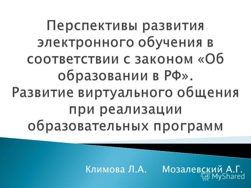 Климова Л.А. Мозалевский А.Г.