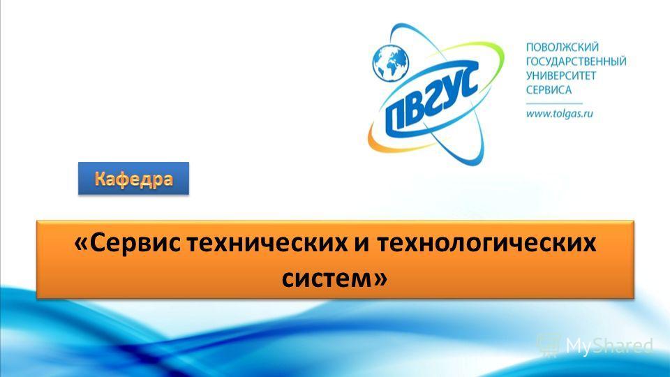 «Сервис технических и технологических систем»