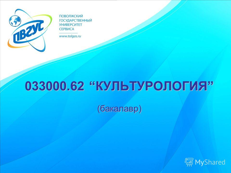 033000.62 КУЛЬТУРОЛОГИЯ (бакалавр)