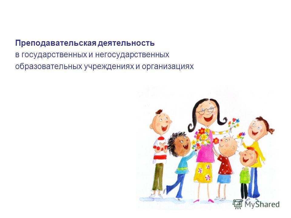 Преподавательская деятельность в государственных и негосударственных образовательных учреждениях и организациях
