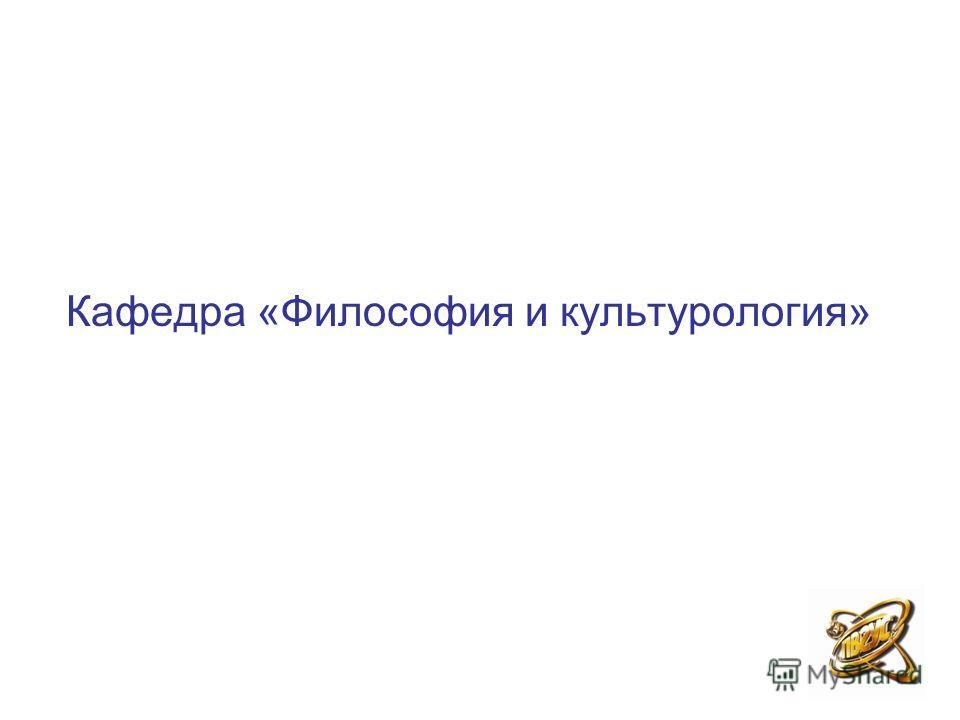 Кафедра «Философия и культурология»