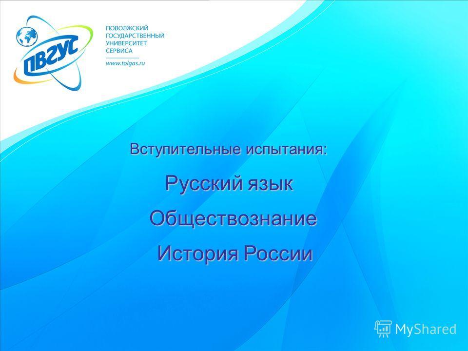 Обществознание Вступительные испытания: Русский язык История России