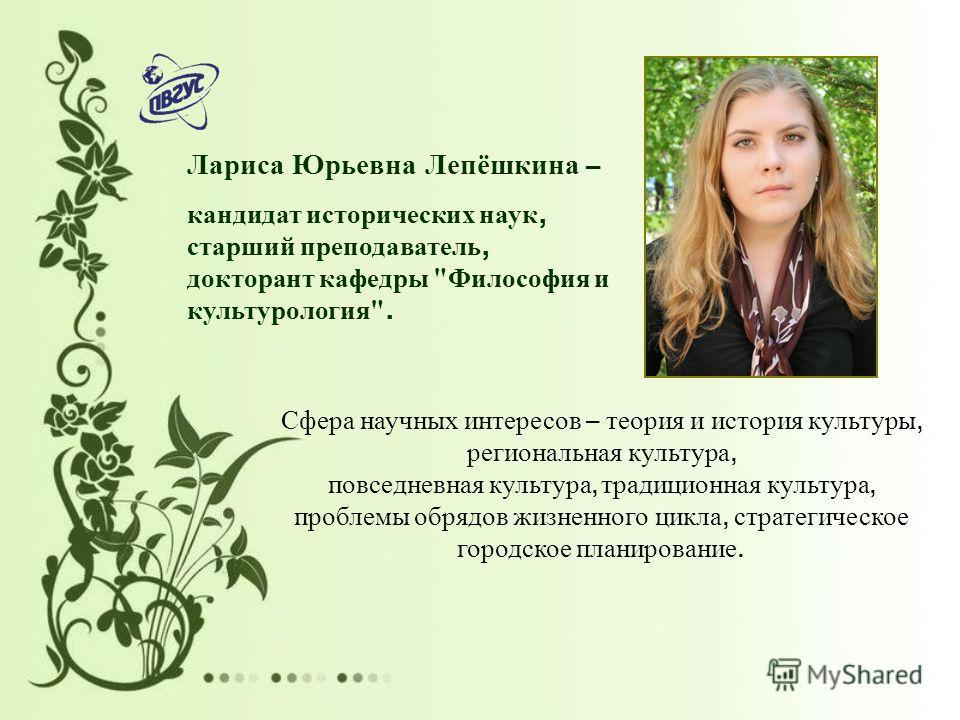 Лариса Юрьевна Лепёшкина – кандидат исторических наук, старший преподаватель, докторант кафедры
