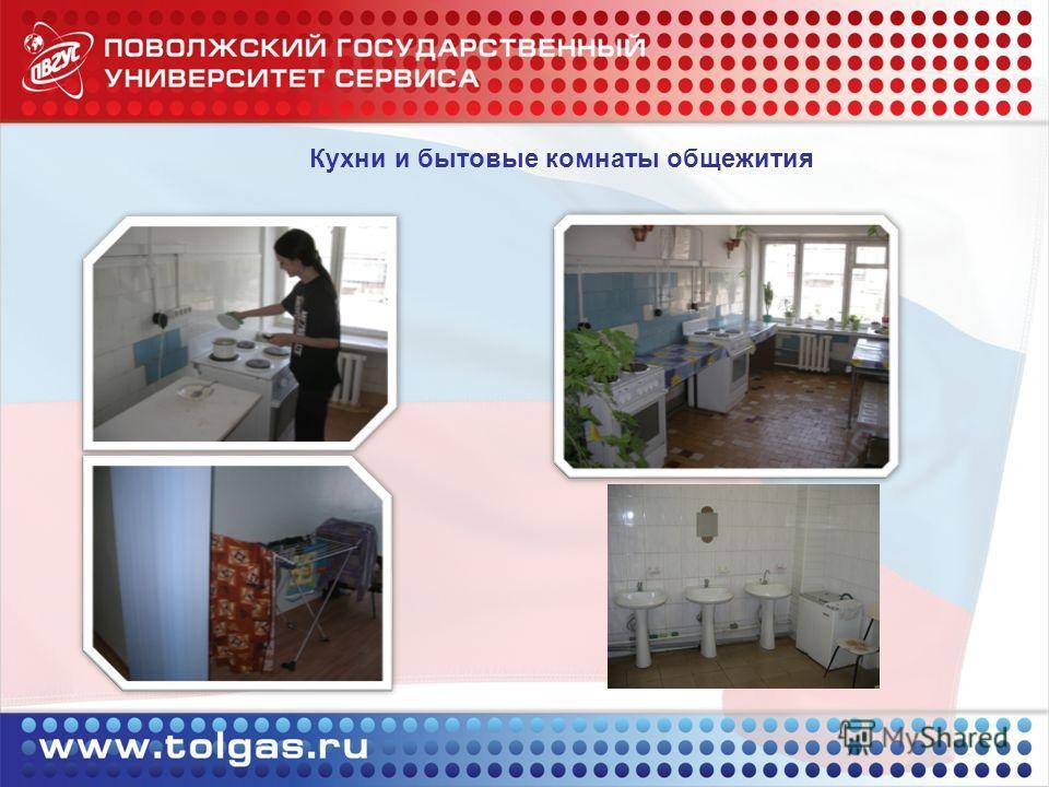 Кухни и бытовые комнаты общежития