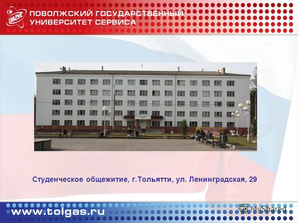 Студенческое общежитие, г.Тольятти, ул. Ленинградская, 29