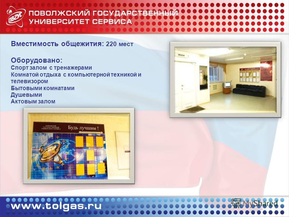 Вместимость общежития: 220 мест Оборудовано: Спорт залом с тренажерами Комнатой отдыха с компьютерной техникой и телевизором Бытовыми комнатами Душевыми Актовым залом