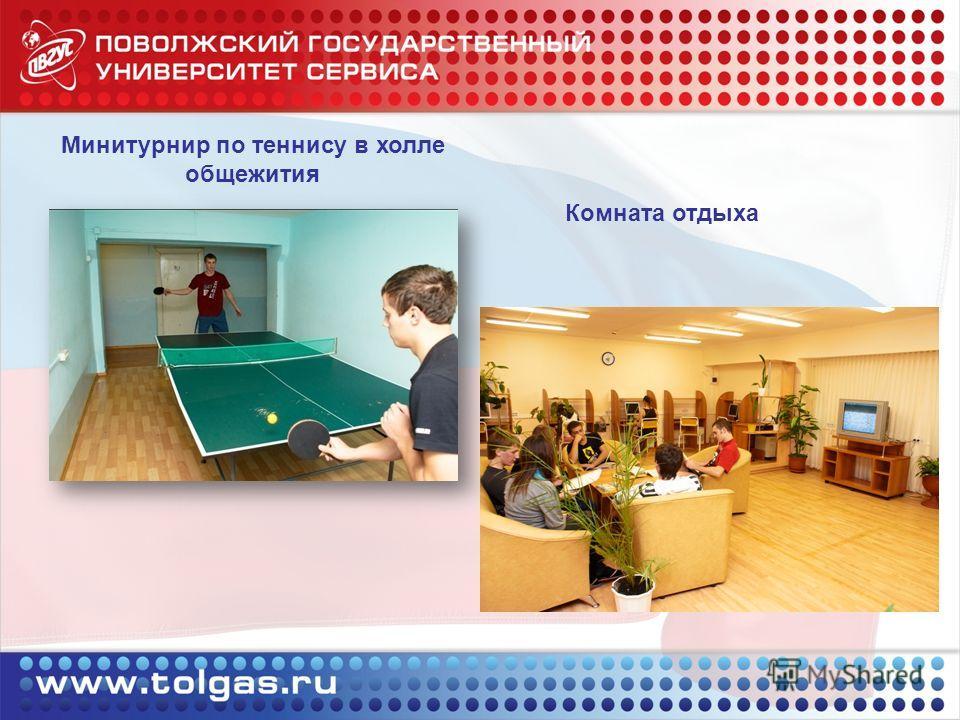 Минитурнир по теннису в холле общежития Комната отдыха