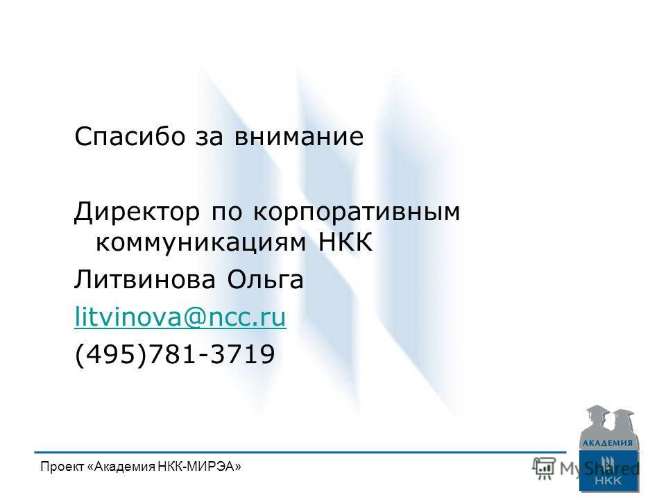 Проект «Академия НКК-МИРЭА» Спасибо за внимание Директор по корпоративным коммуникациям НКК Литвинова Ольга litvinova@ncc.ru (495)781-3719