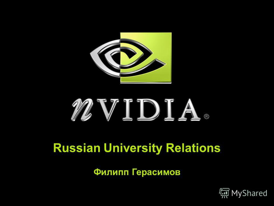 Russian University Relations Филипп Герасимов