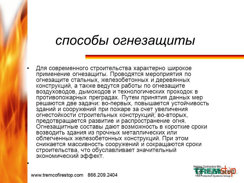Drive Sales Drive Revenue www.tremcofirestop.com 866.209.2404 способы огнезащиты Для современного строительства характерно широкое применение огнезащиты. Проводятся мероприятия по огнезащите стальных, железобетонных и деревянных конструкций, а также