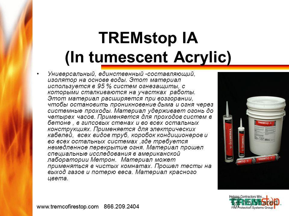 Drive Sales Drive Revenue www.tremcofirestop.com 866.209.2404 TREMstop IA (In tumescent Acrylic) Универсальный, единственный -составляющий, изолятор на основе воды. Этот материал используется в 95 % систем огнезащиты, с которыми сталкиваются на участ