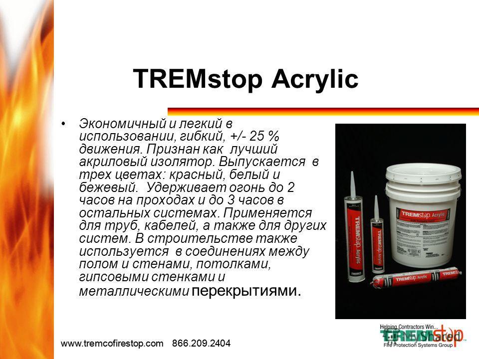 Drive Sales Drive Revenue www.tremcofirestop.com 866.209.2404 TREMstop Acrylic Экономичный и легкий в использовании, гибкий, +/- 25 % движения. Признан как лучший акриловый изолятор. Выпускается в трех цветах: красный, белый и бежевый. Удерживает ого