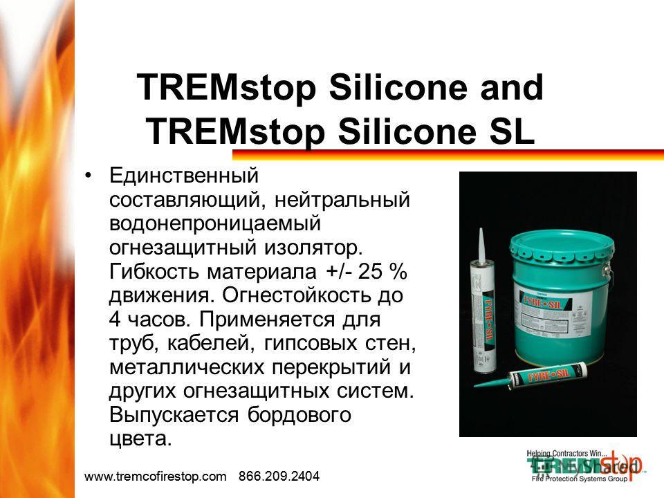 Drive Sales Drive Revenue www.tremcofirestop.com 866.209.2404 TREMstop Silicone and TREMstop Silicone SL Единственный составляющий, нейтральный водонепроницаемый огнезащитный изолятор. Гибкость материала +/- 25 % движения. Огнестойкость до 4 часов. П