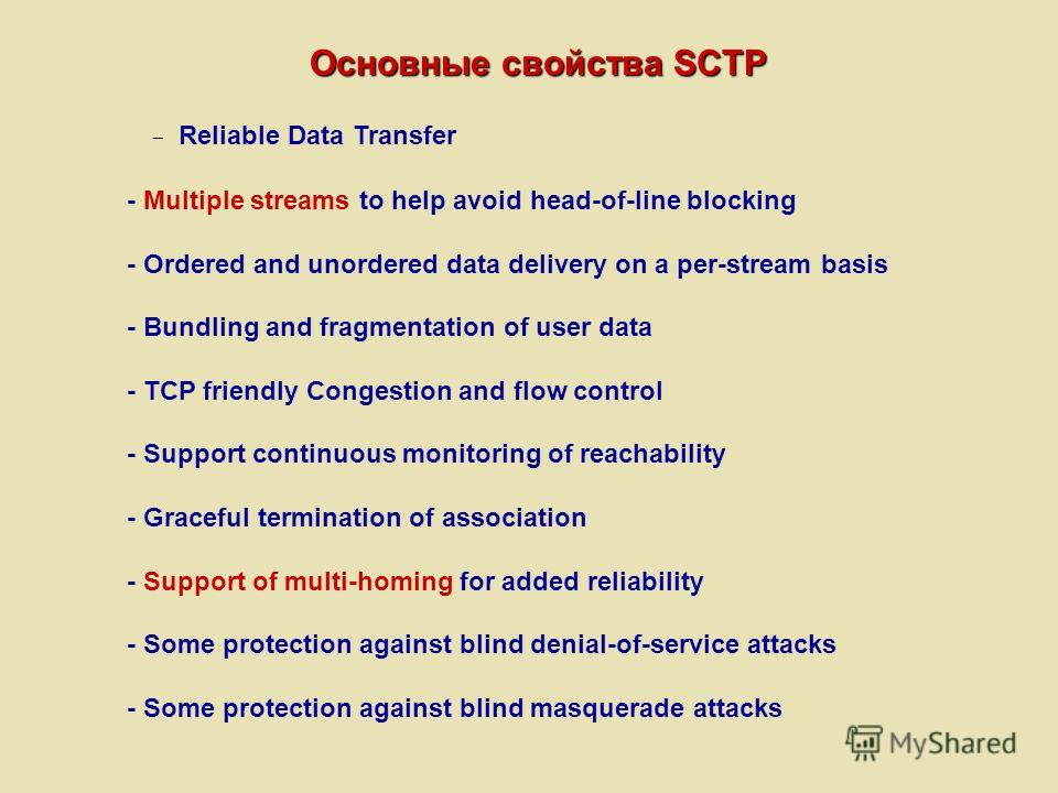 Основные свойства SCTP - Reliable Data Transfer - Multiple streams to help avoid head-of-line blocking - Ordered and unordered data delivery on a per-stream basis - Bundling and fragmentation of user data - TCP friendly Congestion and flow control -