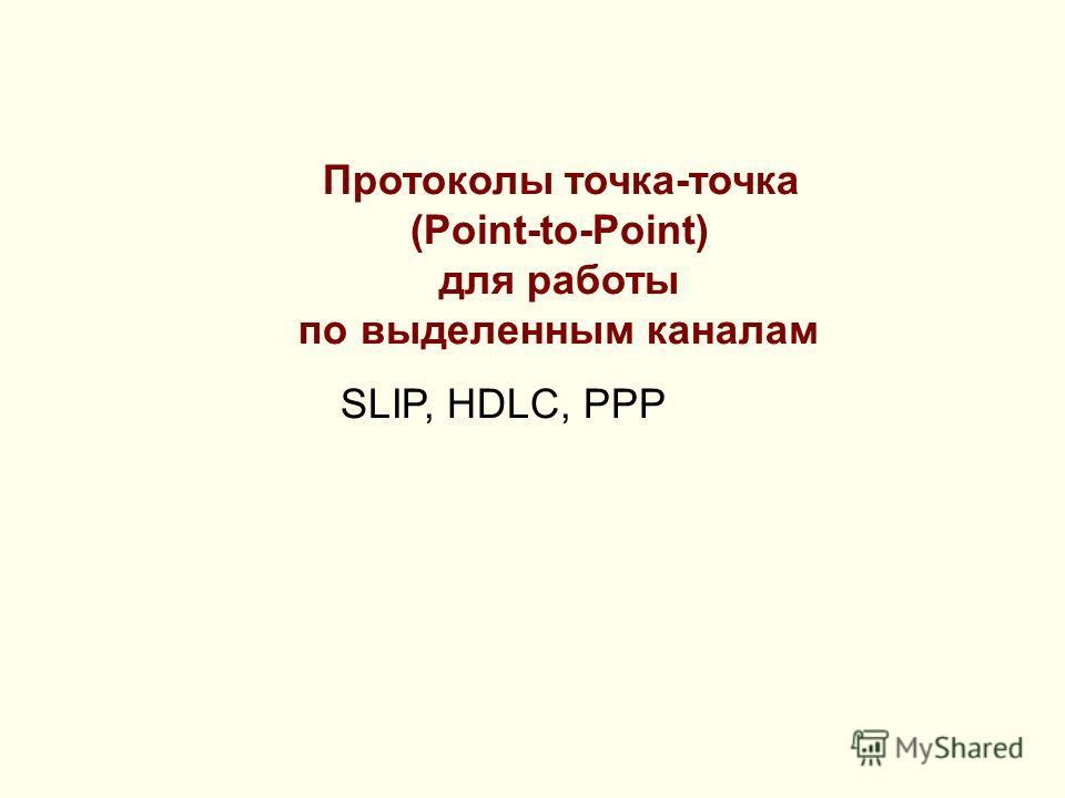 Протоколы точка-точка (Point-to-Point) для работы по выделенным каналам SLIP, HDLC, PPP