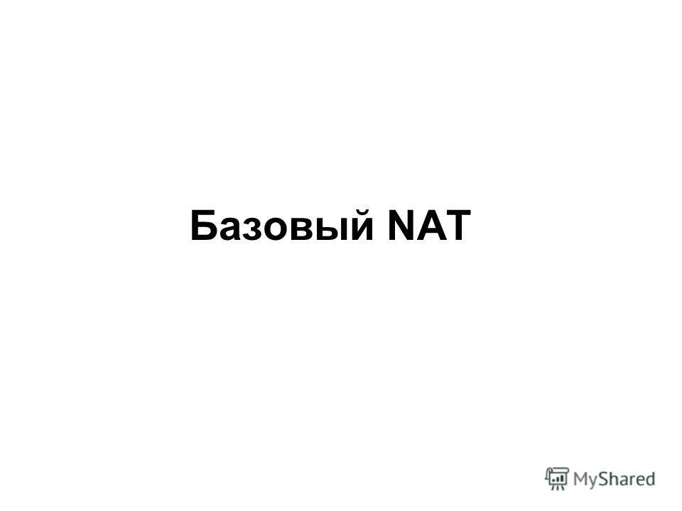 Базовый NAT