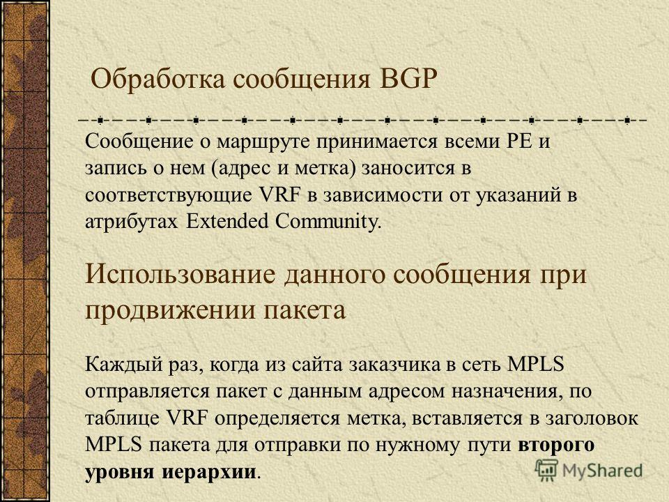 Обработка сообщения BGP Сообщение о маршруте принимается всеми PE и запись о нем (адрес и метка) заносится в соответствующие VRF в зависимости от указаний в атрибутах Extended Community. Использование данного сообщения при продвижении пакета Каждый р