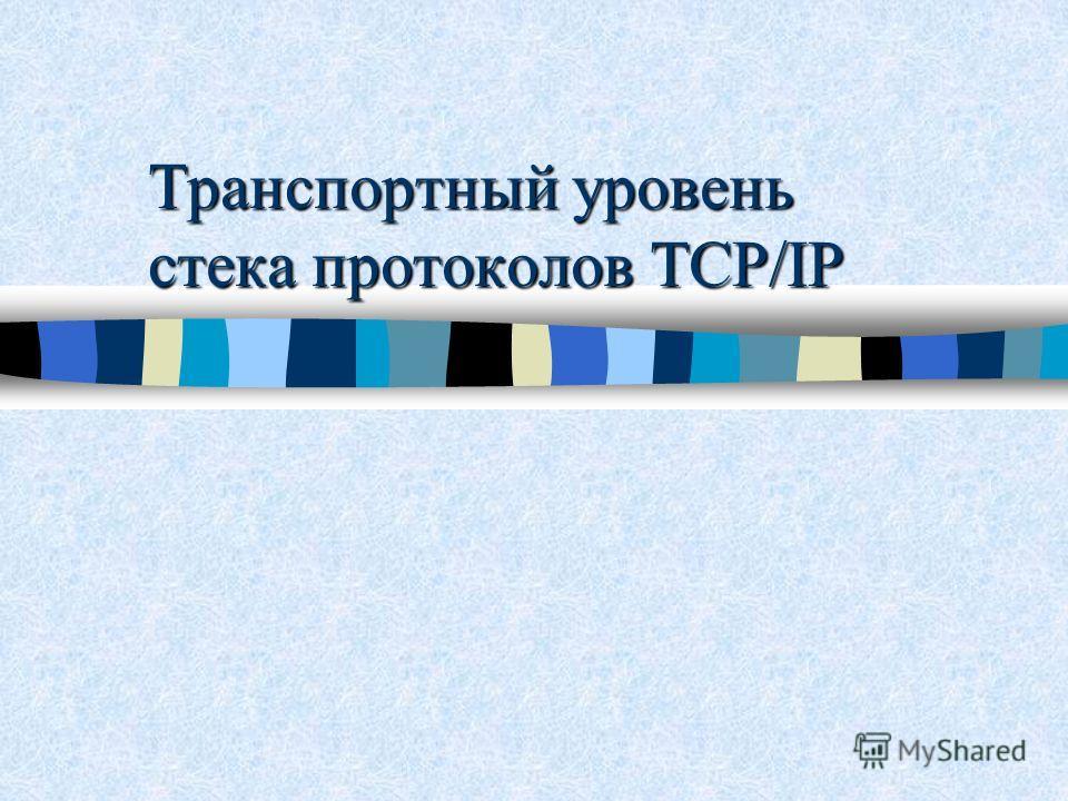 Транспортный уровень стека протоколов TCP/IP