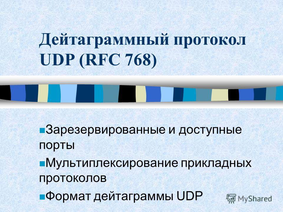Дейтаграммный протокол UDP (RFC 768) n Зарезервированные и доступные порты n Мультиплексирование прикладных протоколов n Формат дейтаграммы UDP