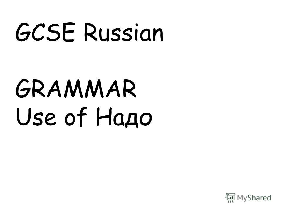 GCSE Russian GRAMMAR Use of Надо