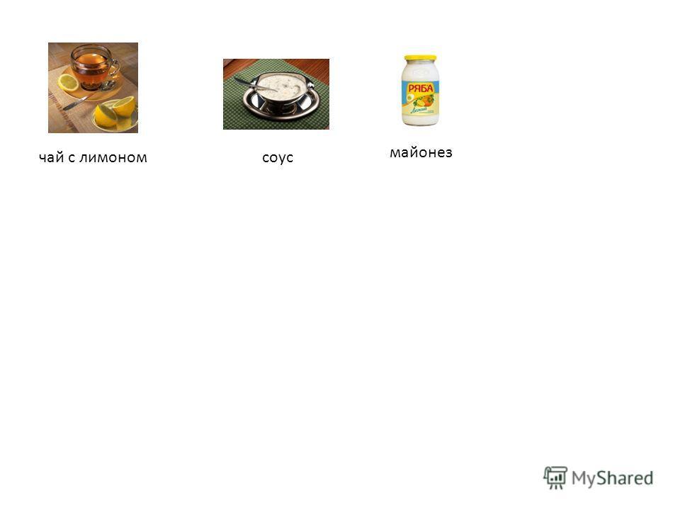 чай с лимоном майонез соус
